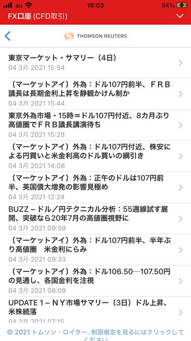 IG証券スマートフォンアプリのマーケットニュース