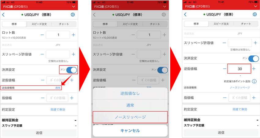 iPhone(iPad)でノースリッページ注文を設定する方法