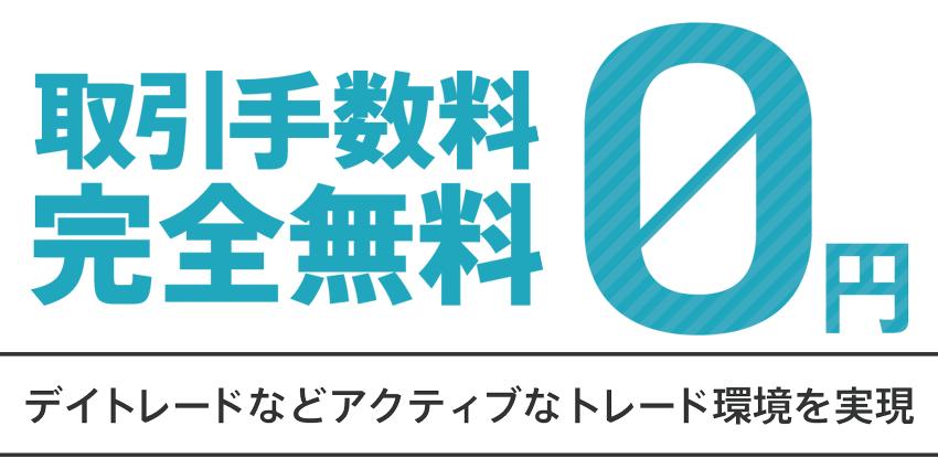 楽天証券CFDは取引手数料完全無料0円