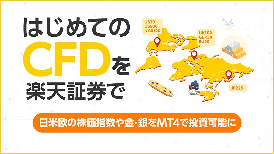 はじめてのCFDを楽天証券で|日米欧の株価指数をMT4で取引可能に|楽天証券