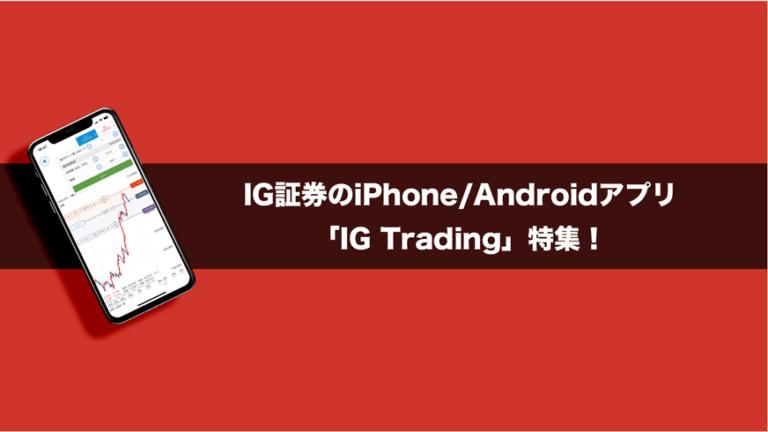 IG証券のiPhone/Androidアプリ「IG Trading」特集!