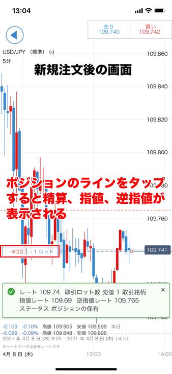IG証券のアプリでチャート発注する方法③