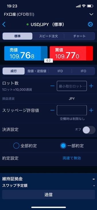 IG証券の注文画面をiPhoneのダークモードで表示
