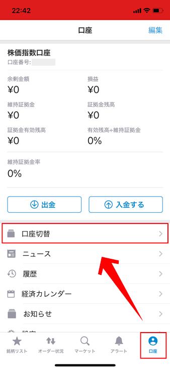 IG証券アプリの口座切替手順①