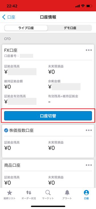 IG証券アプリの口座切替手順②