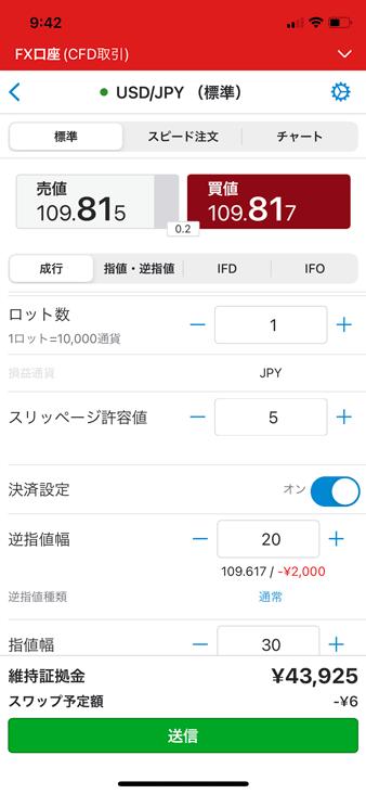 IG証券のスマホアプリの成行注文