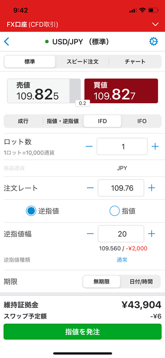 IG証券のスマホアプリのIFD注文