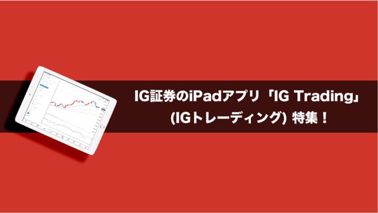 IG証券のiPadアプリ「IG Trading」(IGトレーディング)特集!