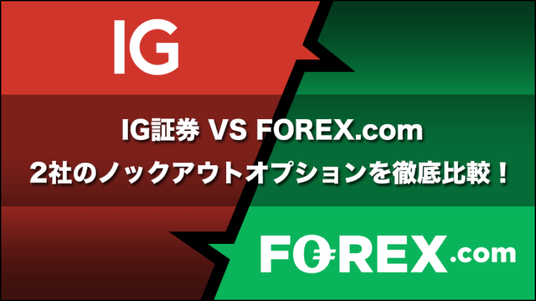 IG証券 VS FOREX.com|2社のノックアウトオプションを徹底比較!