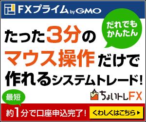 FXプライム byGMO|たった3分のマウス操作だけで作れるシステムトレード|ちょいトレFX
