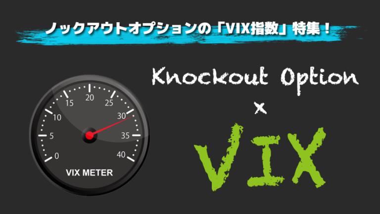 ノックアウトオプションの「VIX指数」特集!