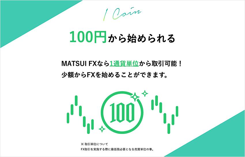 100円から始められる