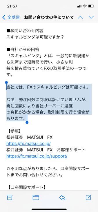松井証券(MATSUI FX)ではスキャルピングが可能