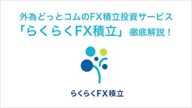 外為どっとコムのFX積立投資サービス「らくらくFX」徹底解説!