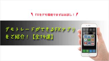 デモトレードができるFXアプリをご紹介!【全14選】