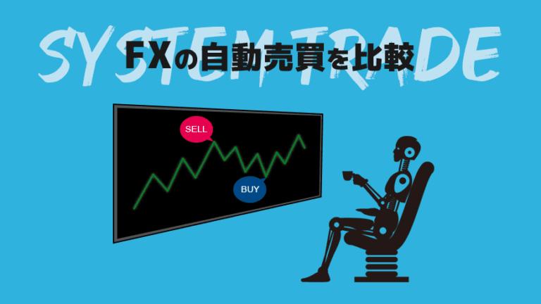 FXの自動売買を比較