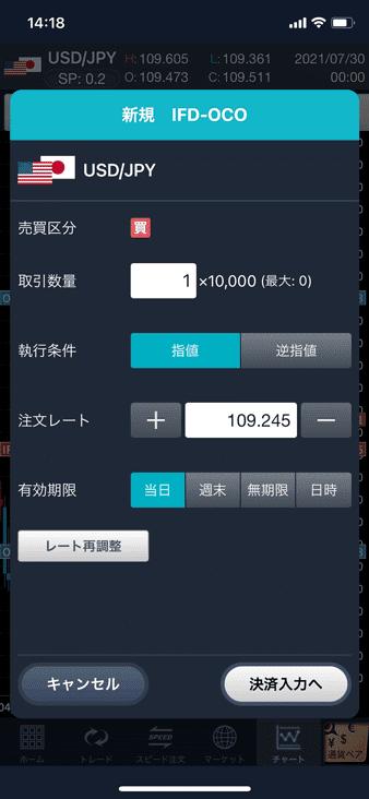 IFDO注文の発注画面(新規)