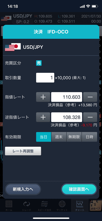 IFDO注文の発注画面(決済)