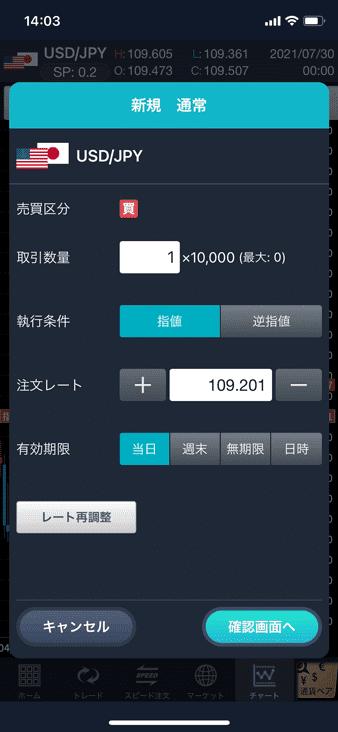 指値注文の発注画面