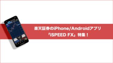 楽天証券のiPhone/Androidアプリ「iSPEED FX」特集!