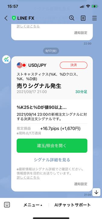 LINE FX公式アカウントの売買シグナル通知例