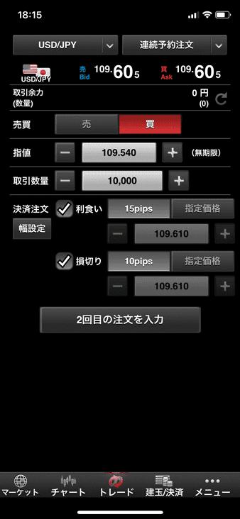 スマホアプリ版「連続予約注文」の発注画面