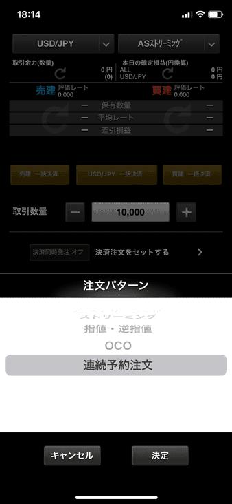 アプリの注文パターンで連続予約注文を選択