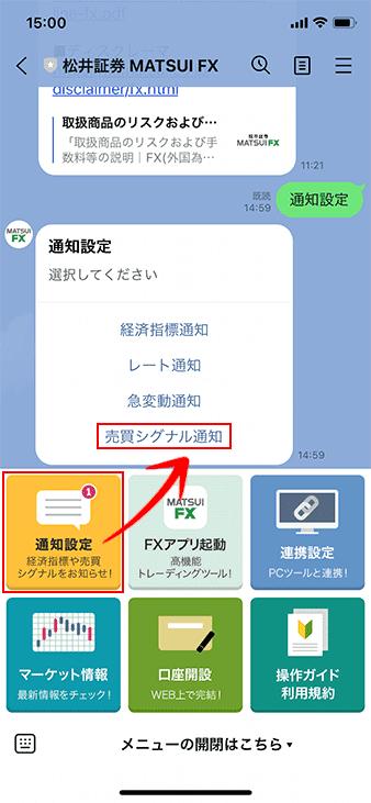 通知設定→売買シグナル通知と進む