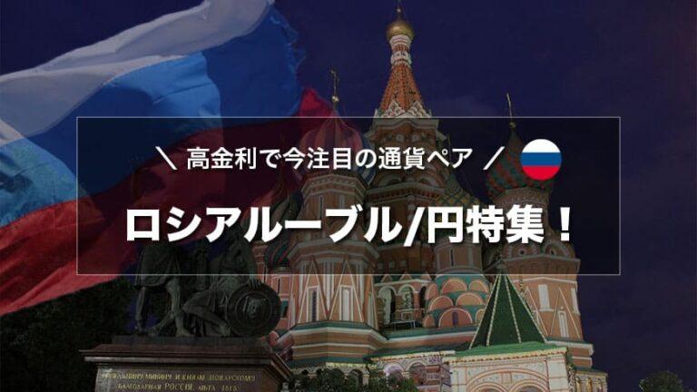 ロシアルーブル/円特集!