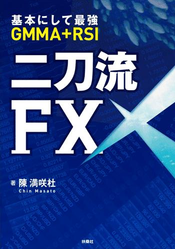 基本にして最強 GMMA+RSI 二刀流FX|陳満咲杜
