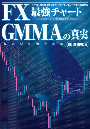 FX最強チャート GMMAの真実|陳満咲杜