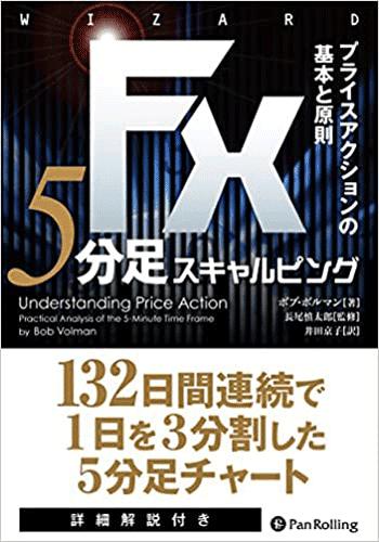 FX 5分足スキャルピング-プライスアクションの基本と原則|ボブ・ボルマン