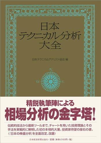 日本テクニカルアナリスト大全|日本テクニカルアナリスト協会