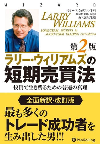 ラリー・ウィリアムズの短期売買法【改定第2版】