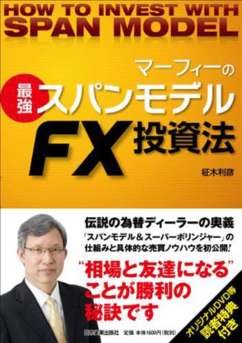 マーフィーの最強スパンモデルFX投資法|柾木利彦