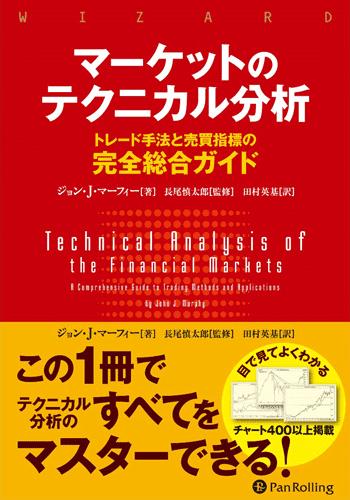 マーケットのテクニカル分析|ジョン・J・マーフィー