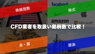 CFD業者を銘柄数で比較【株価指数・株式・商品・債券先物】