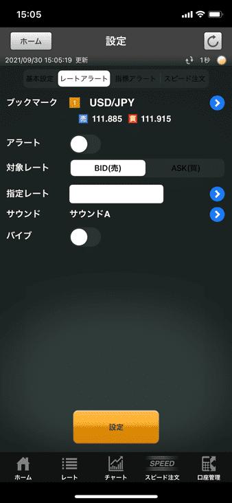 GMOクリック証券のiPhoneアプリ iClickFX365の設定画面