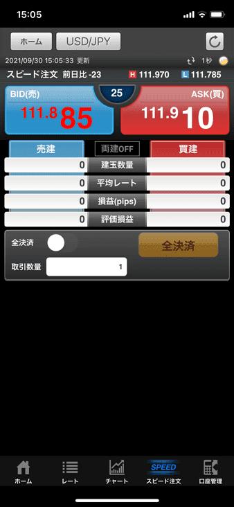 GMOクリック証券のiPhoneアプリ iClickFX365のスピード注文画面