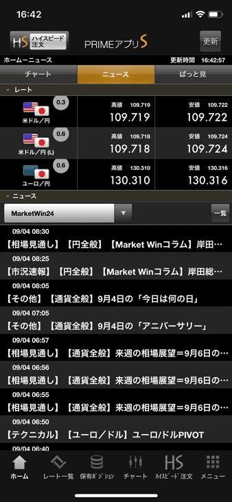 FXプライム byGMO iPhoneアプリのホーム画面(レート+ニュース)