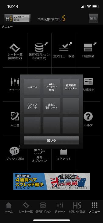 FXプライム byGMO iPhoneアプリのマーケット情報一覧
