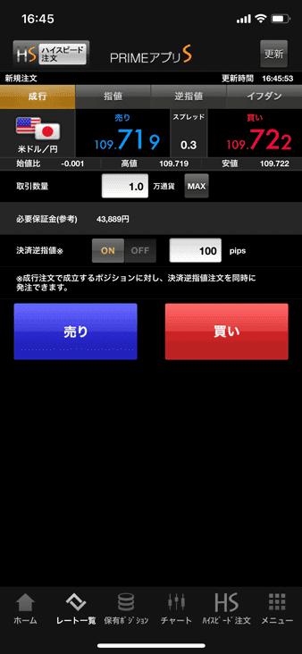 FXプライム byGMO スマホアプリの新規注文画面