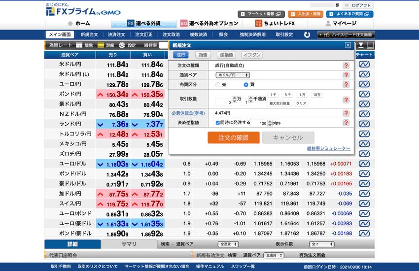 FXプライム byGMO「選べる外貨」のWeb版取引画面