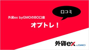 外貨ex byGMO バイナリーオプション【オプトレ!】の口コミ・評判情報まとめ