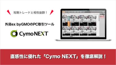 外貨ex byGMOの「Cymo NEXT」は直感的発注が魅惑のプロ仕様PCトレードツール!
