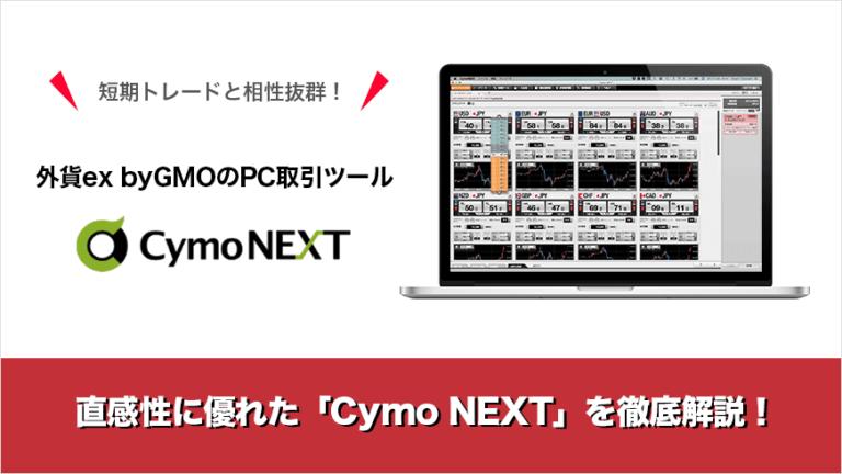 短期トレードと相性抜群!外貨ex byGMOのPC取引ツール「Cymo NEXT」を徹底解説!