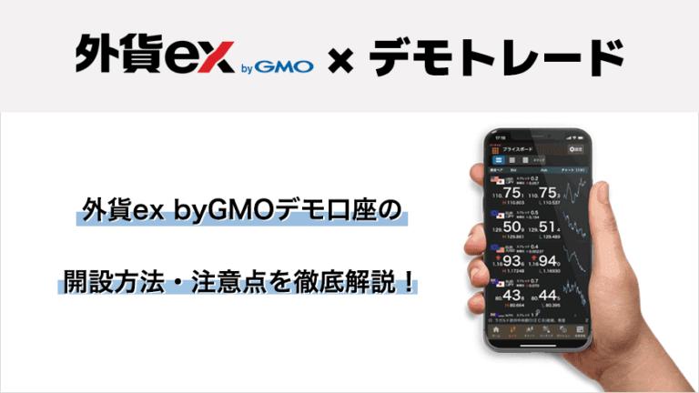 外貨ex byGMOデモ口座の開設方法・注意点を徹底解説!