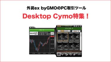 外貨ex byGMO「Desktop Cymo」の機能、インストール方法、使い方を解説!