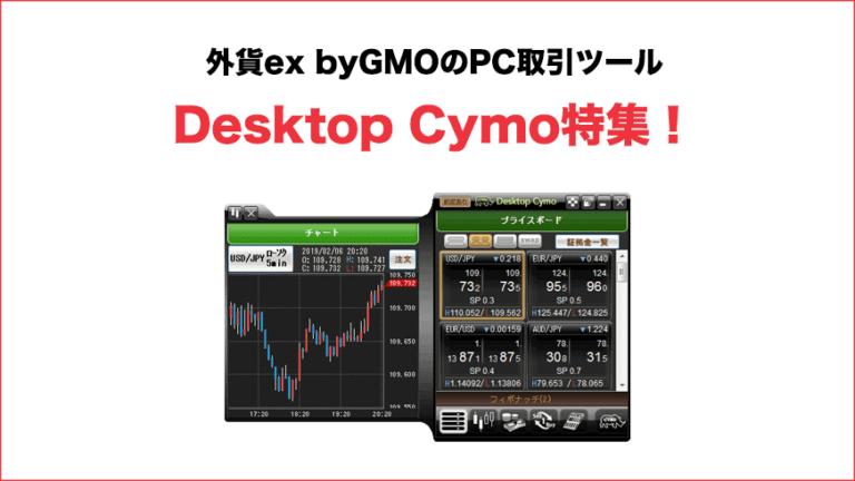 外貨ex byGMOのPC取引ツール Desktop Cymo特集!