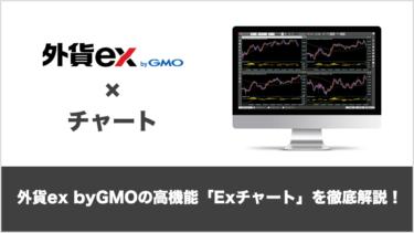 外貨ex byGMO「Exチャート」の機能から便利な使い方まで徹底解説!